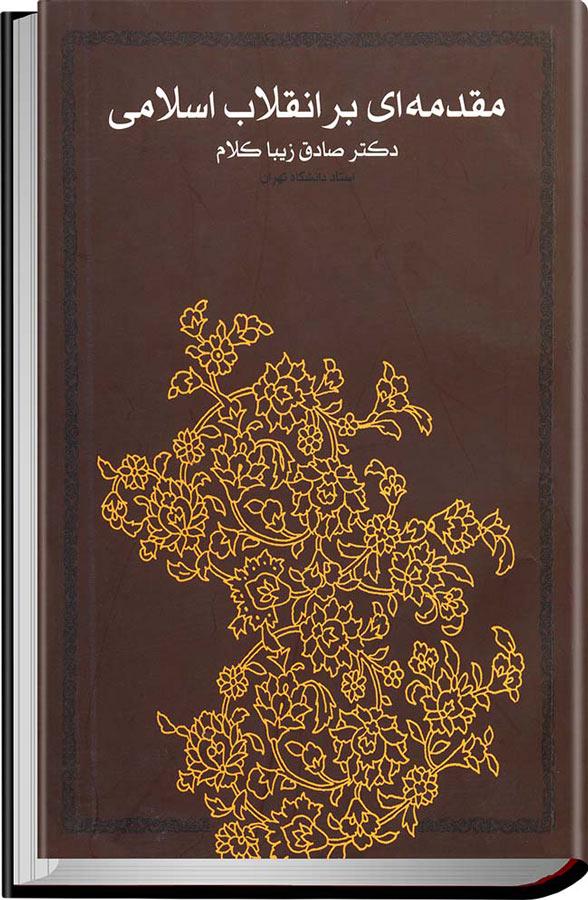 کتاب مقدمهای بر انقلاب اسلامی