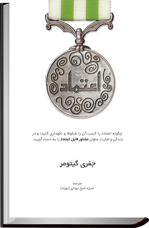 کتاب اعتماد (چگونه اعتماد را کسب، آن را شکوفا و نگهداری کنید و در زندگی و تجارب، عنوان مشاور قابل اع