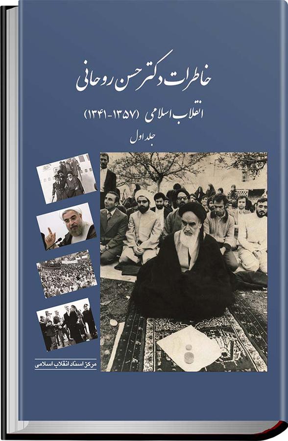 کتاب خاطرات حجتالاسلام والمسلمین دکتر حسن روحانی