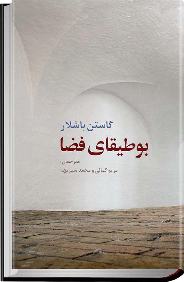 کتاب بوطیقای فضا