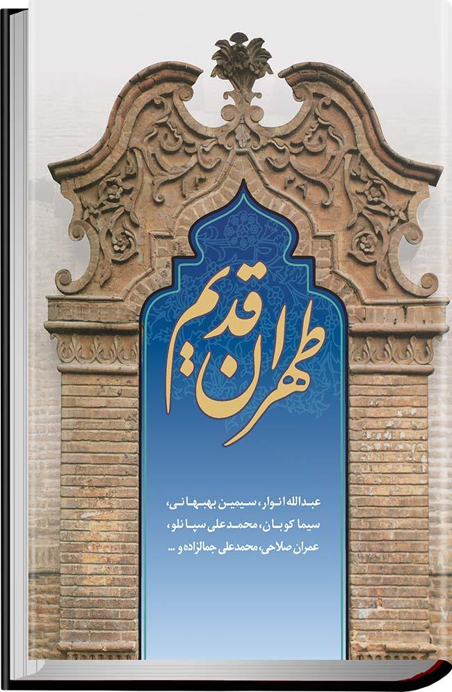 کتاب طهران قدیم