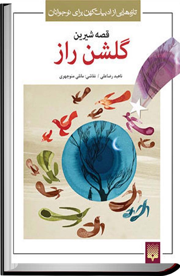 قصه شیرین گلشن راز(تازه هایی از ادبیات کهن برای نوجوانان)