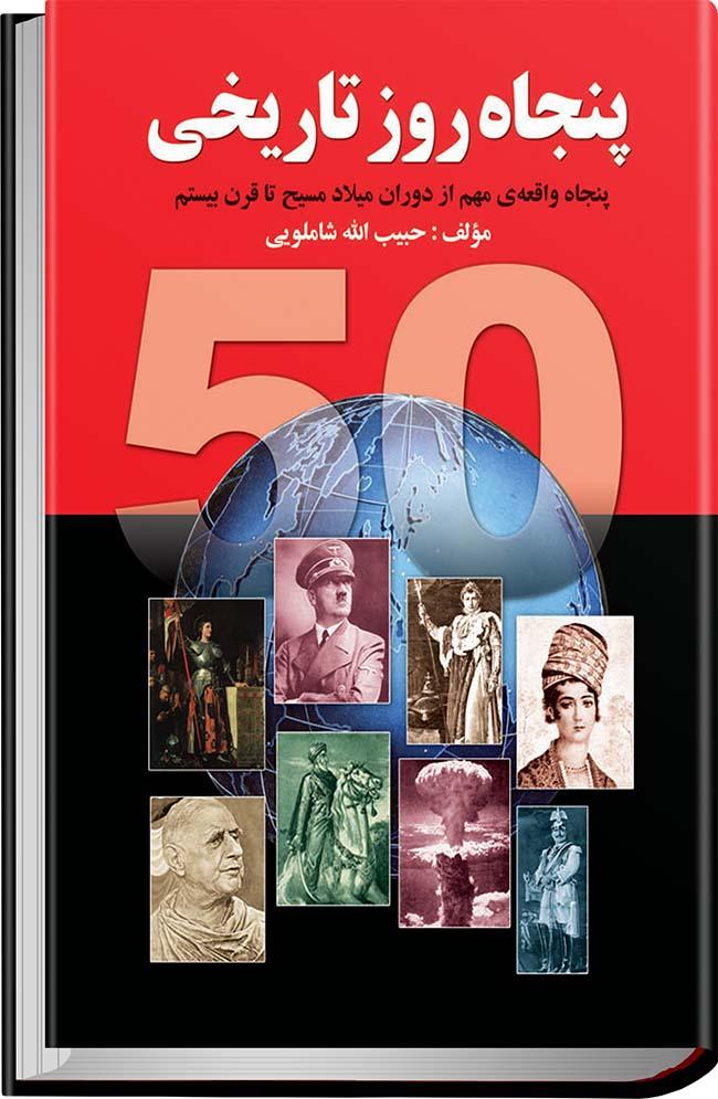 کتاب پنجاه روز تاریخی