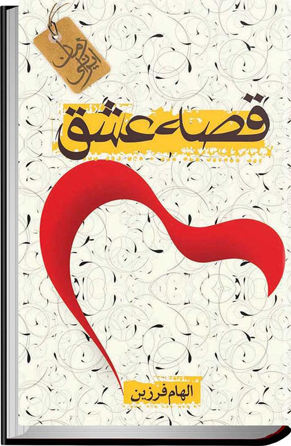 کتاب قصهی عشق
