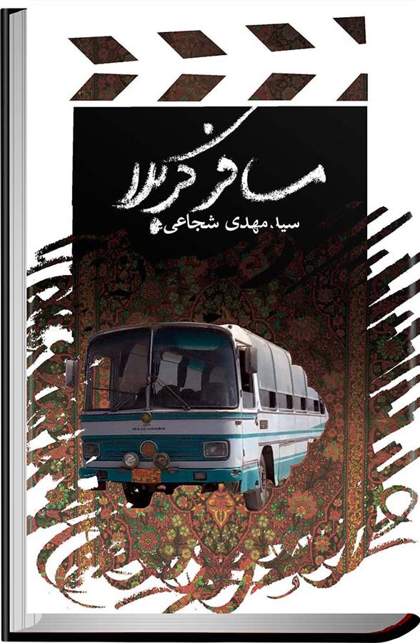 کتاب مسافر کربلا