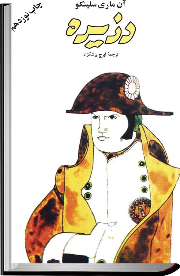 دانلود کتاب دزیره | اثر آنماری سلینکو | ترجمه ایرج پزشکزاد