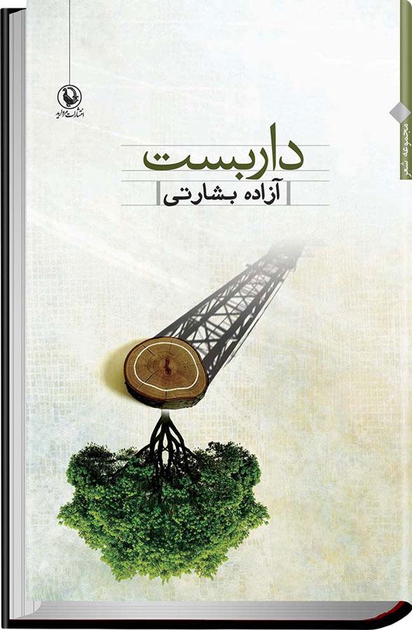 کتاب داربست