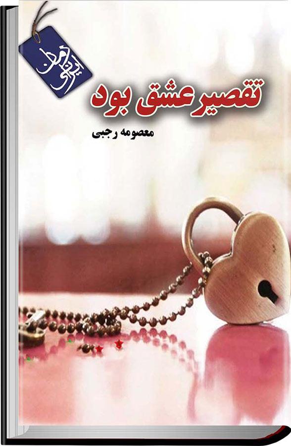 کتاب تقصیر عشق بود