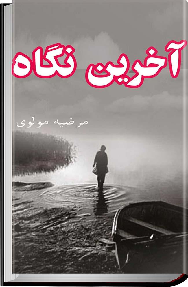 کتاب آخرین نگاه