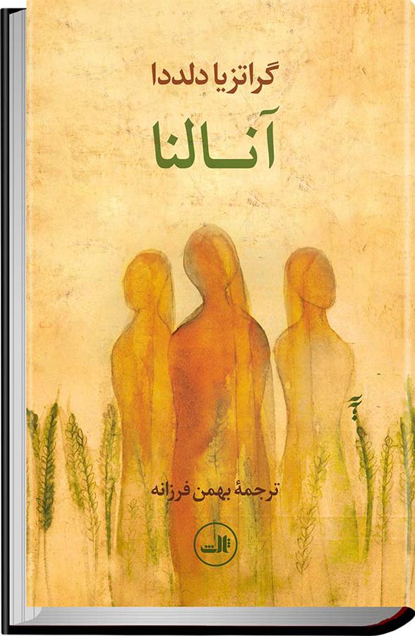 کتاب آنالنا و پسرها