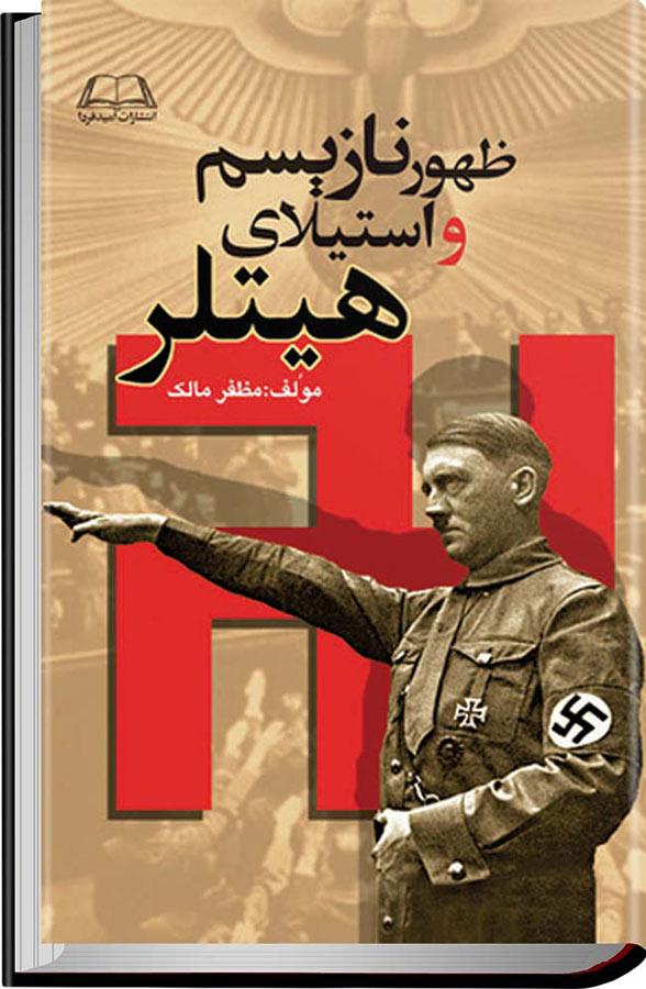 کتاب ظهور نازیسم و استیلای هیتلر