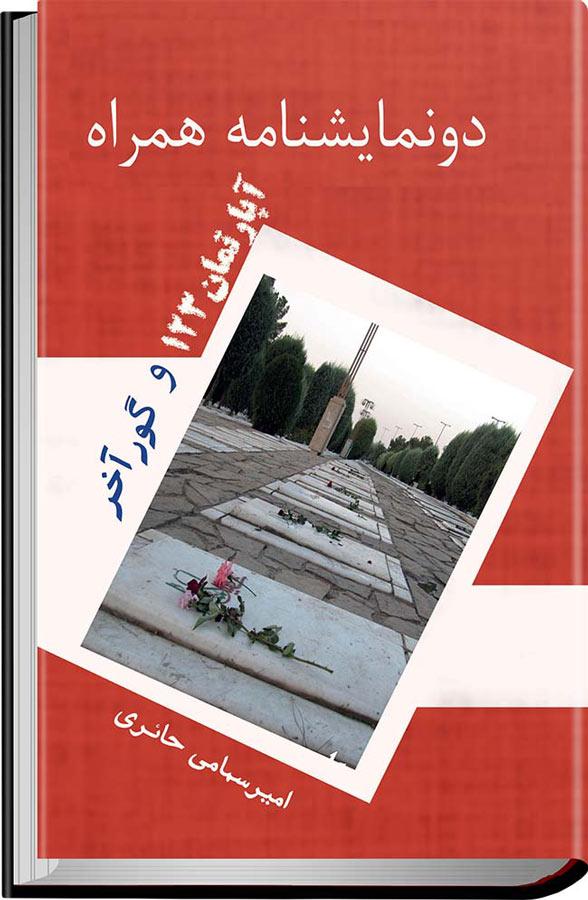 کتاب دو نمایشنامه