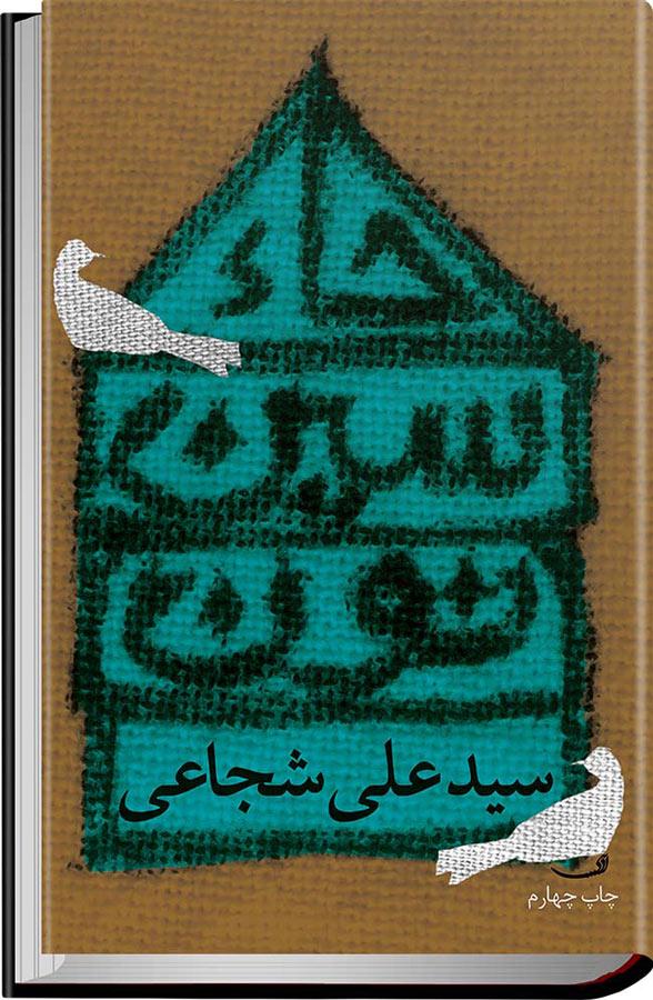 کتاب حاء. سین. نون