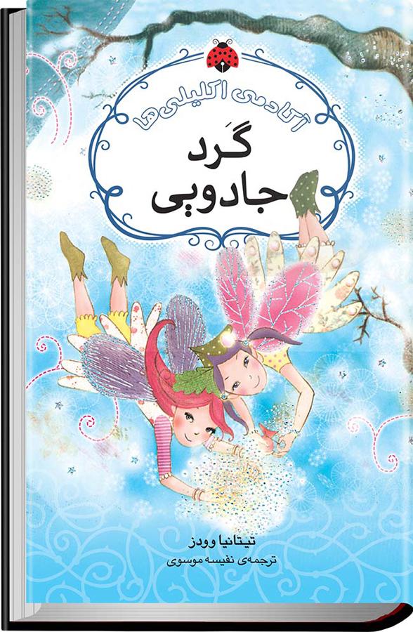 کتاب گرد جادویی