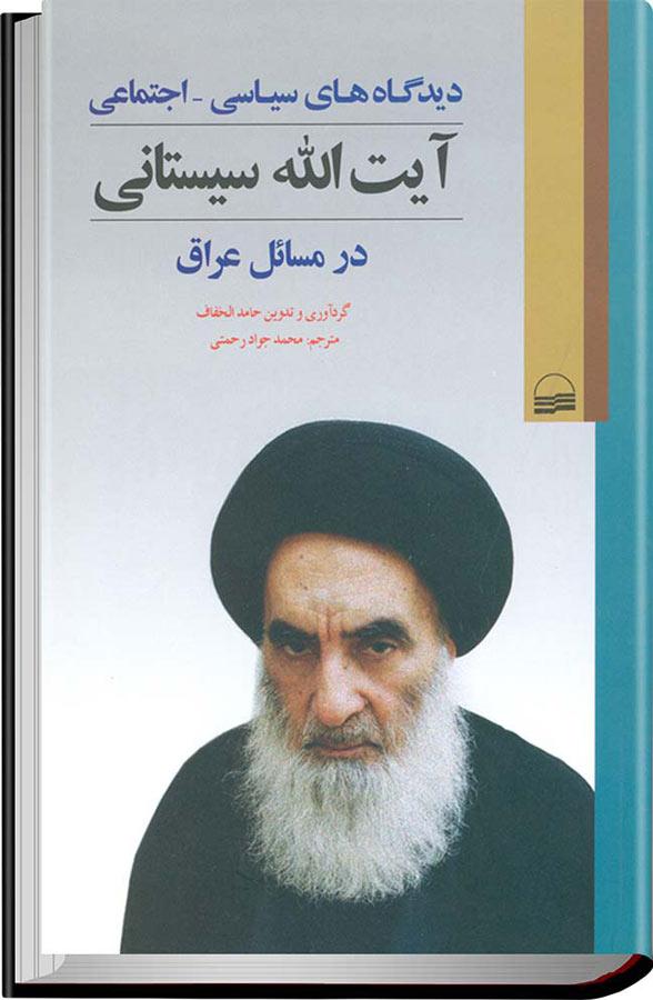 کتاب دیدگاههای سیاسی- اجتماعی آیتالله سیستانی در مسائل عراق