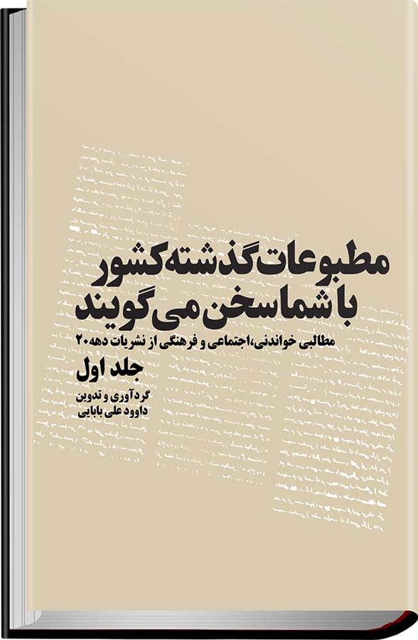 مجله مطبوعات گذشته کشور با شما سخن میگویند - جلد اول