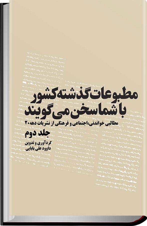 مجله مطبوعات گذشته کشور با شما سخن میگویند - جلد دوم