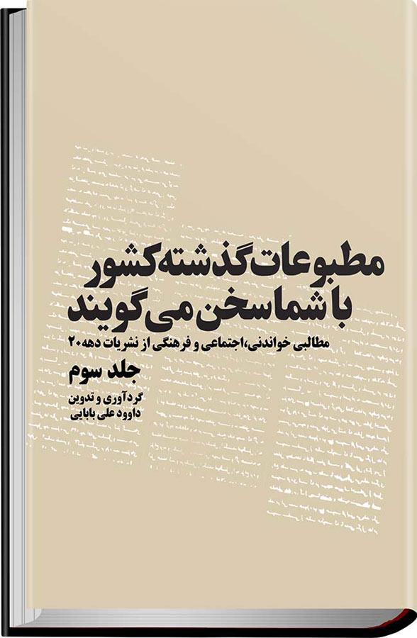 مجله مطبوعات گذشته کشور با شما سخن میگویند - جلد سوم