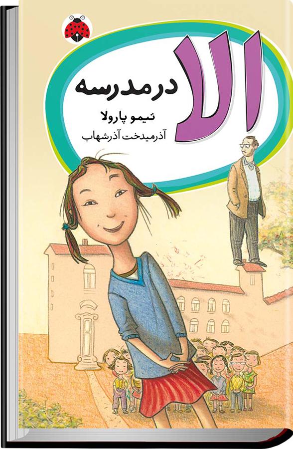 کتاب الا در مدرسه
