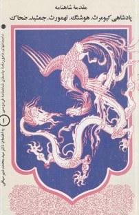 کتاب داستانهای نامورنامه باستان شاهنامه فردوسی