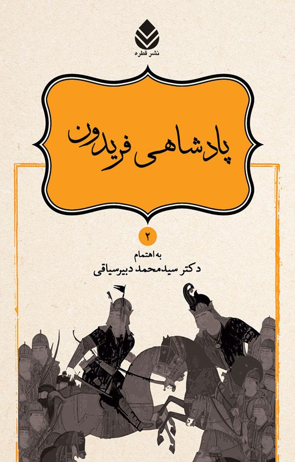 کتاب داستانهای نامورنامۀ باستان شاهنامۀ فردوسی  - جلد دوم
