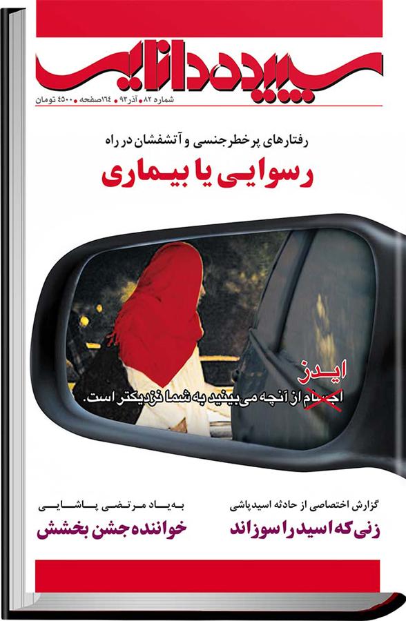 مجله سپیده دانایی -شماره ۸۲
