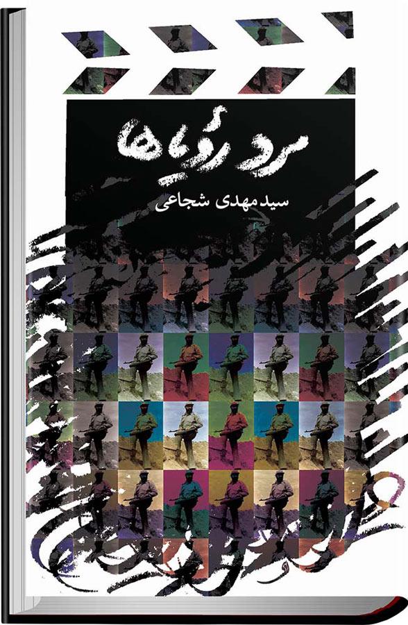 کتاب مرد رویاها