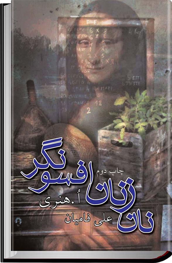 کتاب نان زنان افسونگر