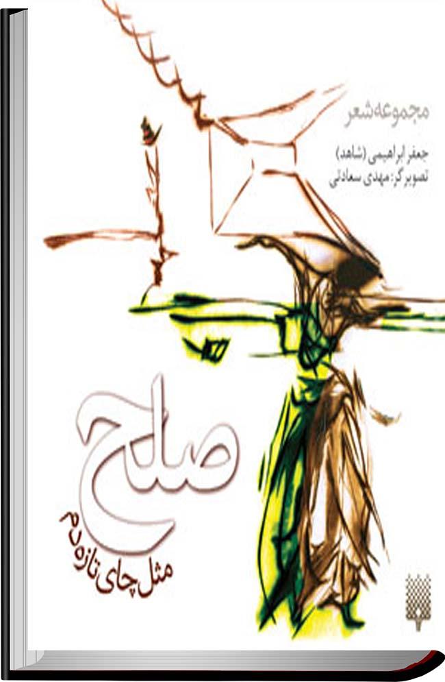کتاب صلح
