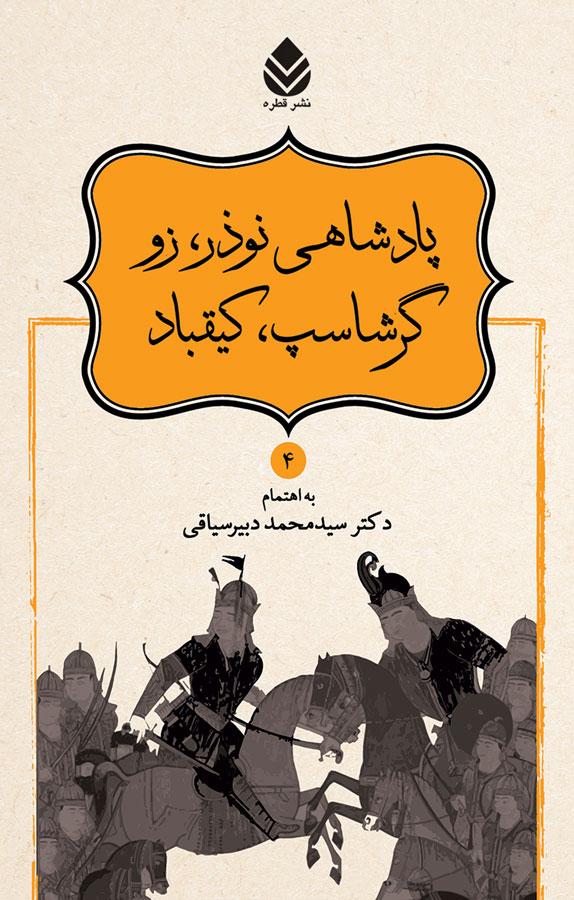 کتاب داستانهای نامورنامۀ باستان شاهنامۀ فردوسی جلد چهارم