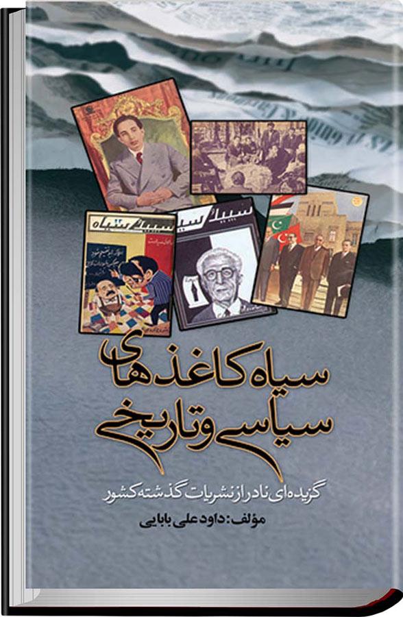 مجله سیاه کاغذهای سیاسی و تاریخی