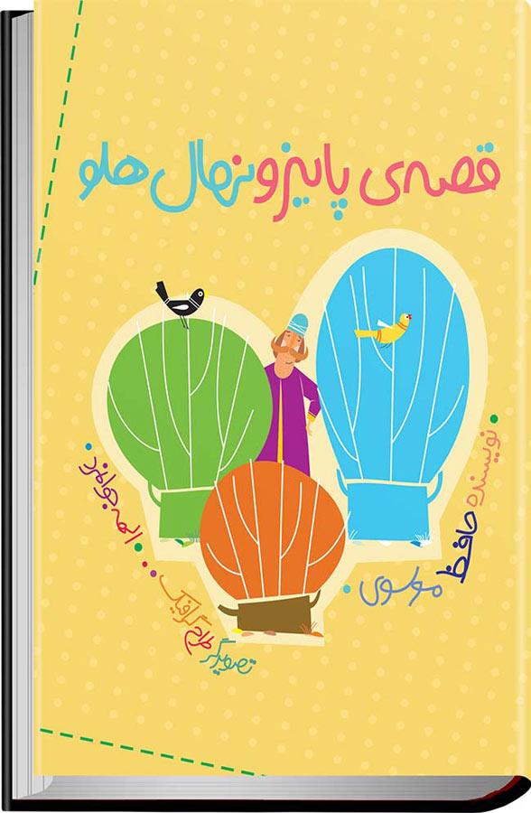 کتاب قصهی پاییز و نهال هلو