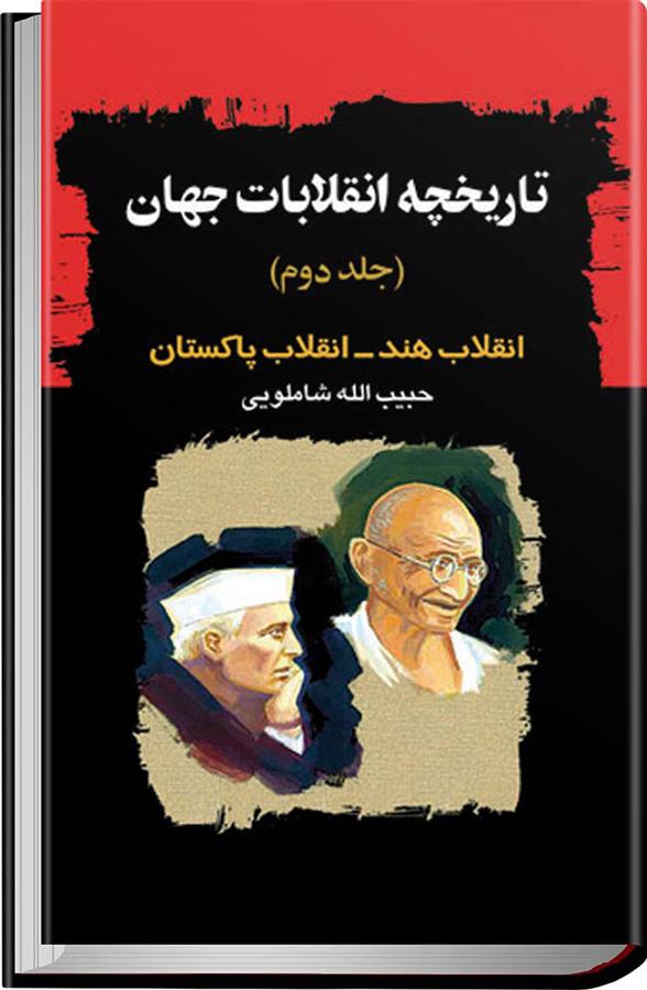 کتاب تاریخچه انقلابات جهان