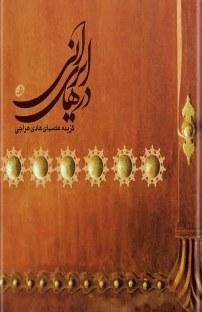کتاب درهای ایرانی