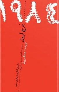 نوزده-هشتادوچهار(۱۹۸۴)
