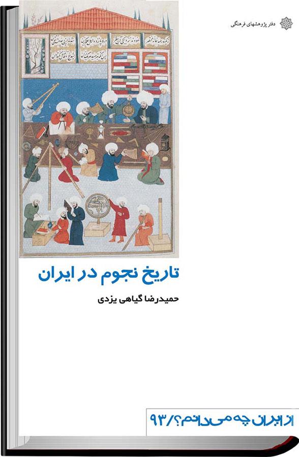 کتاب تاریخ نجوم در ایران