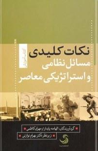 کتاب نکات کلیدی مسائل نظامی و استراتژیکی معاصر