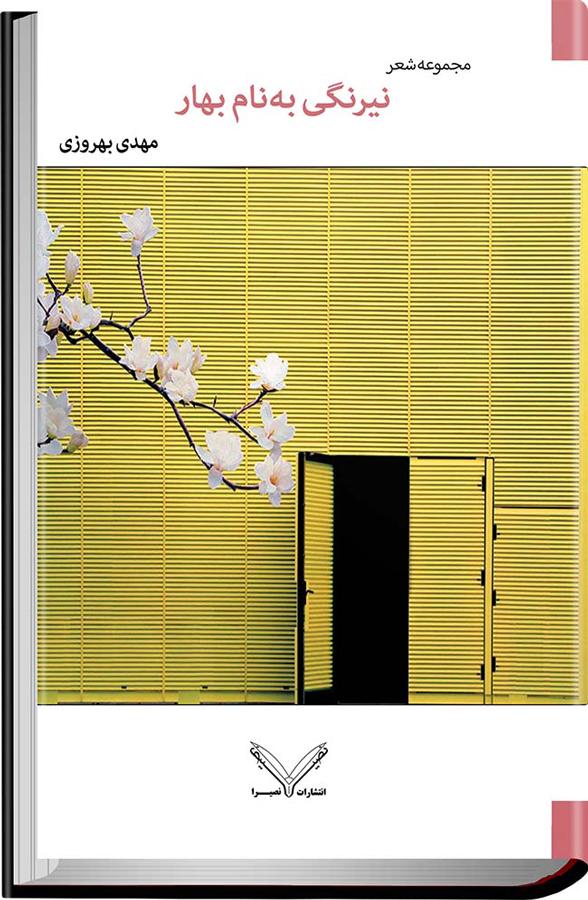کتاب نیرنگی به نام بهار