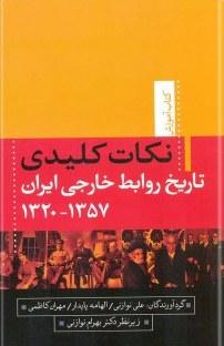 کتاب نکات کلیدی تاریخ روابط خارجی ایران ۱۳۵۷