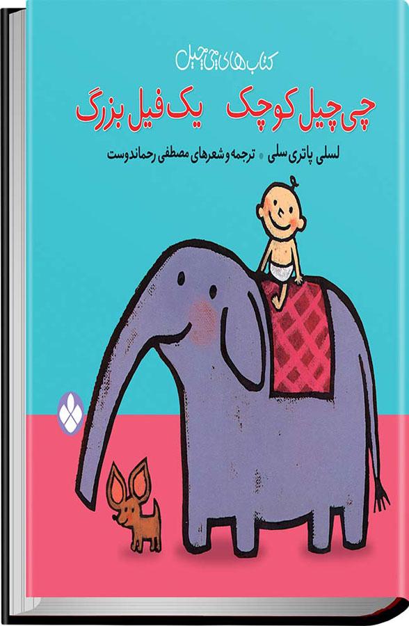 کتاب چیچیل کوچک، یک فیل بزرگ