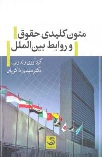 کتاب متون کلیدی حقوق و روابط بینالملل