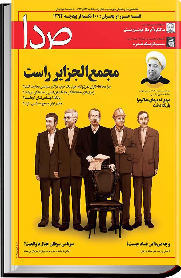 مجله هفتهنامهی خبری، تحلیلی صدا-۰۱