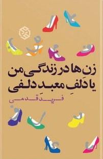 کتاب زنها در زندگی من یا دلف معبد دلفی