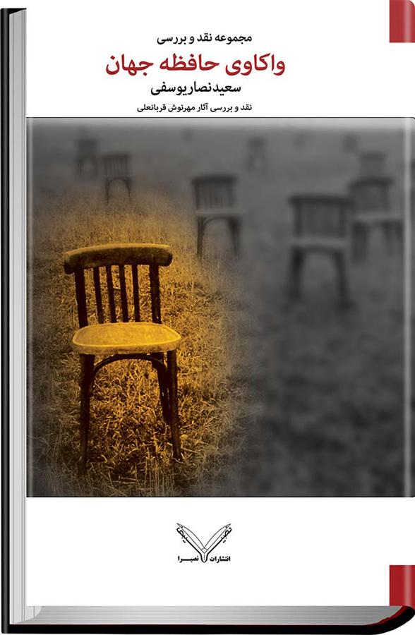 کتاب واکاوی حافظه جهان