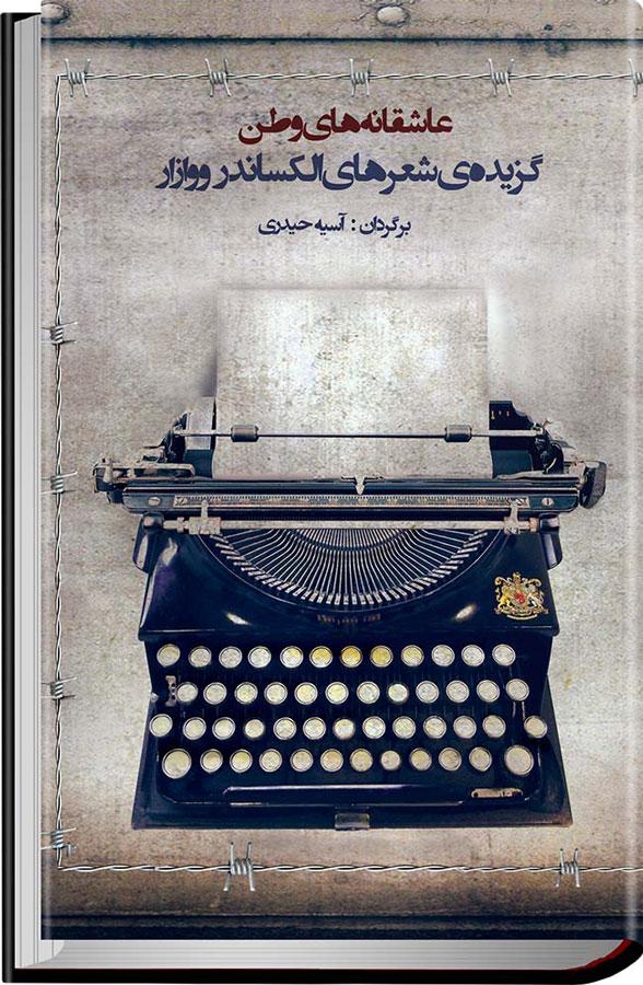 کتاب عاشقانههای وطن