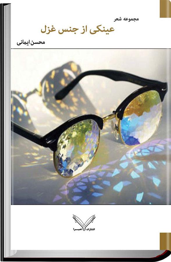 کتاب عینکی از جنس غزل