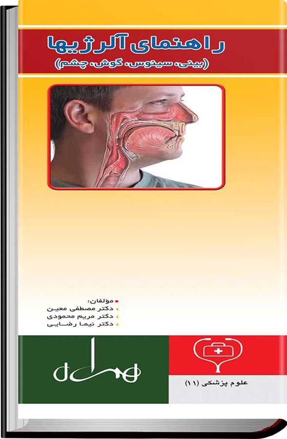 کتاب راهنمای آلرژیها