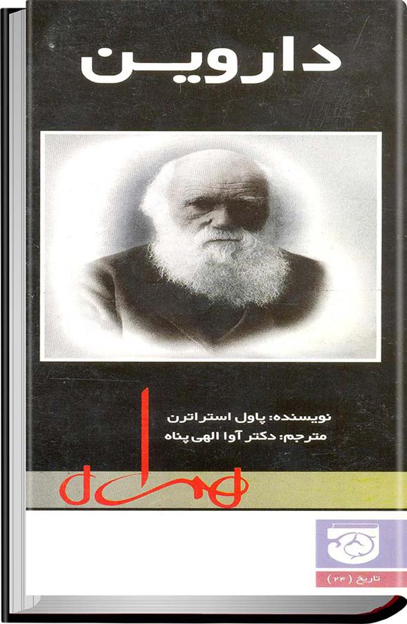 کتاب داروین
