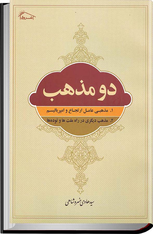 کتاب دو مذهب