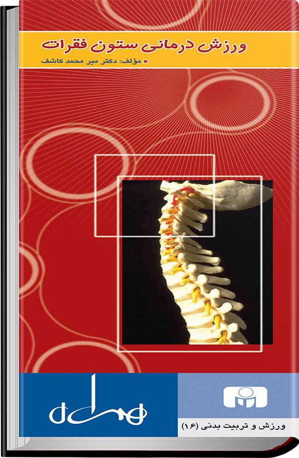 کتاب ورزش درمانی ستون فقرات